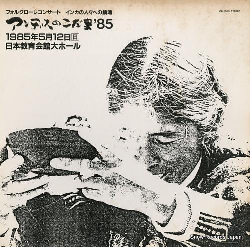V/A andes no kodama'85 ICR-1500 - front cover