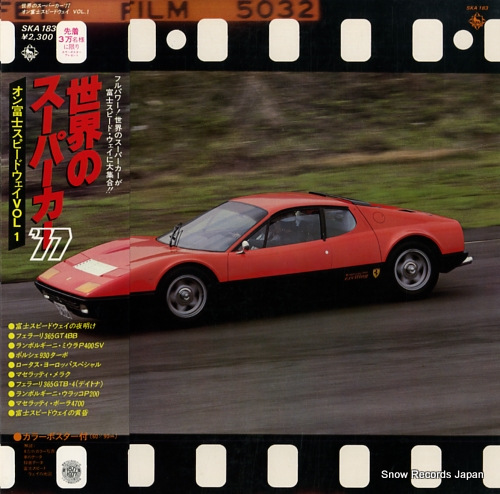 V/A world super car '77 on fisco vol.1
