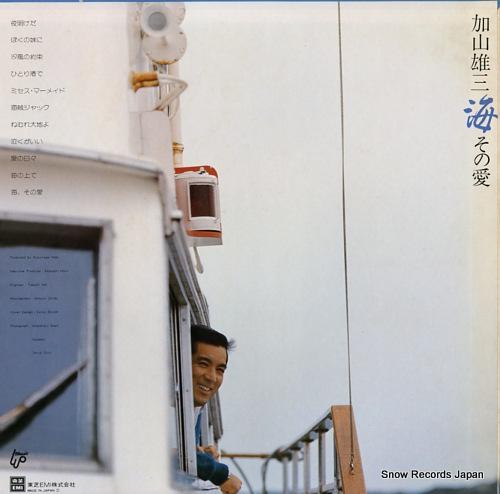 KAYAMA, YUZO umi sonoai TP-72159 - back cover