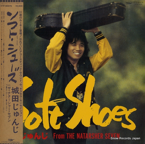SHIROTA, JUNJI soft shoes ETP-90076 - front cover