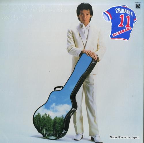 MATSUYAMA, CHIHARU ooinaru ai yo yume yo N28N0010 - front cover