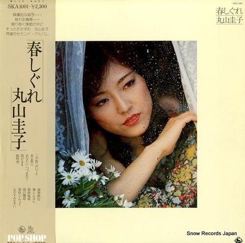MARUYAMA, KEIKO harushigure SKA1001 - front cover