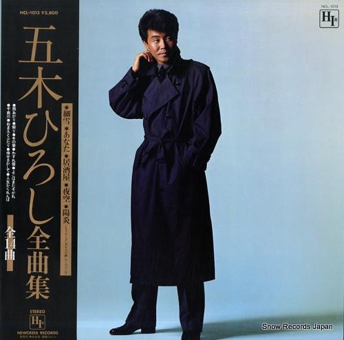 ITSUKI HIROSHI - zenkyokushu - 33T