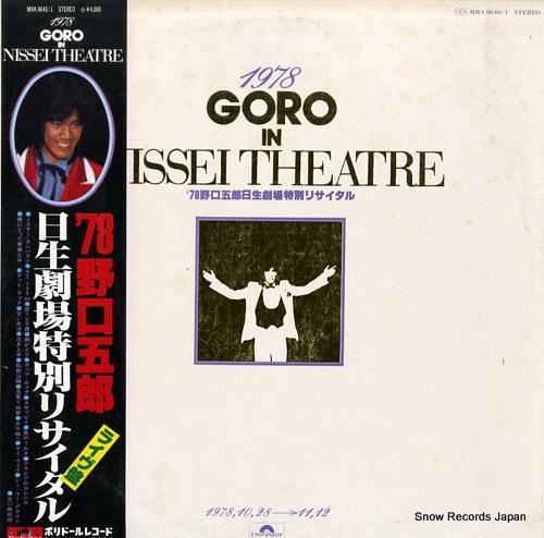 NOGUCHI, GORO 1978 goro in nissei theatre MRA9640/1 - front cover