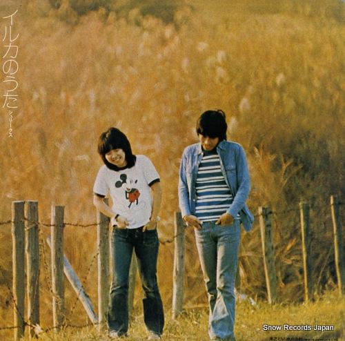 SHURIKUSU iruka no uta ETP-8285 - back cover