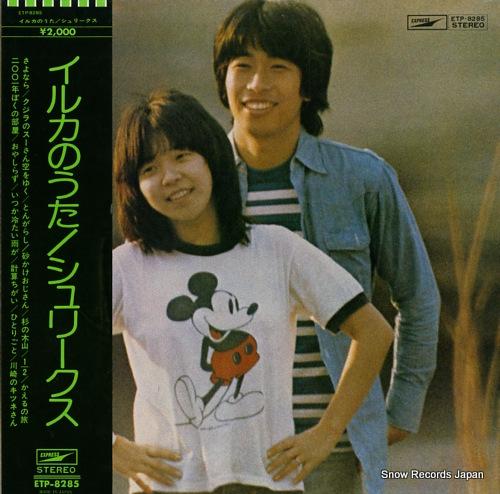 SHURIKUSU iruka no uta ETP-8285 - front cover
