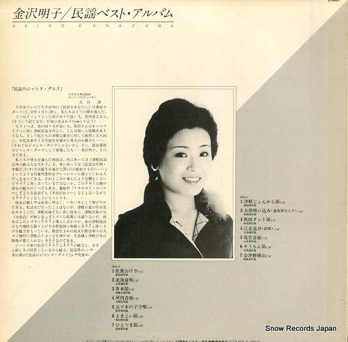 KANAZAWA, AKIKO minyou best album SJV-2062 - back cover