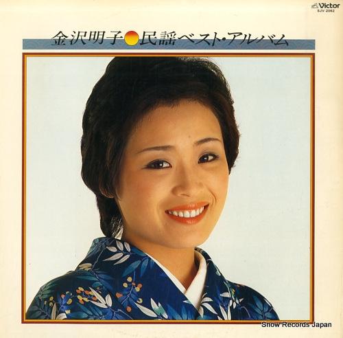 KANAZAWA, AKIKO minyou best album SJV-2062 - front cover