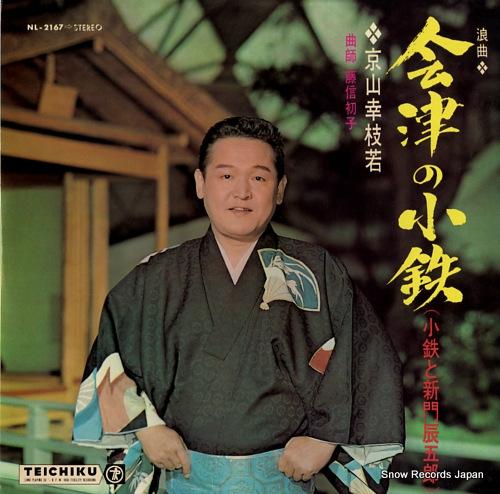 KYOUYAMA, KOUSHIWAKA aizu no kotetsu NL-2167 - front cover