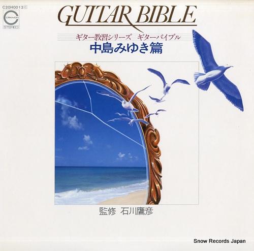 GUITAR BIBLE - nakajima miyuki hen - 33T