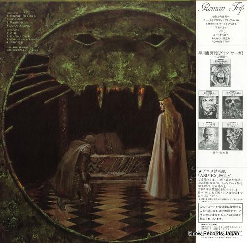 AWAMI, GORO, AND BIG MOUTH guin saga - henkyou hen CX-7121 - back cover