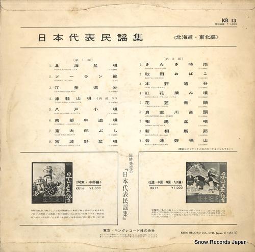 V/A nihon daihyo minyou shu /hokkaido tohoku hen KR13 - back cover