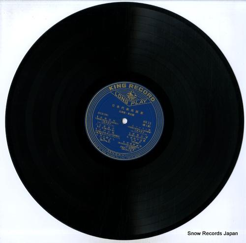 V/A nihon daihyo minyou shu /hokkaido tohoku hen KR13 - disc