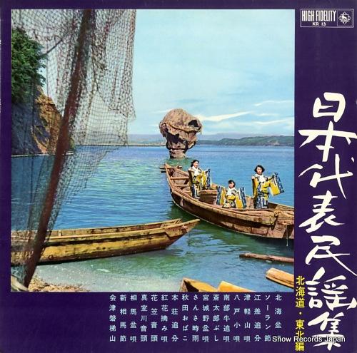 V/A nihon daihyo minyou shu /hokkaido tohoku hen KR13 - front cover