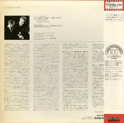 WEISSENBERG, ALEXIS rachmaninoff; piano concerto no.2 EAC-81006 - back cover