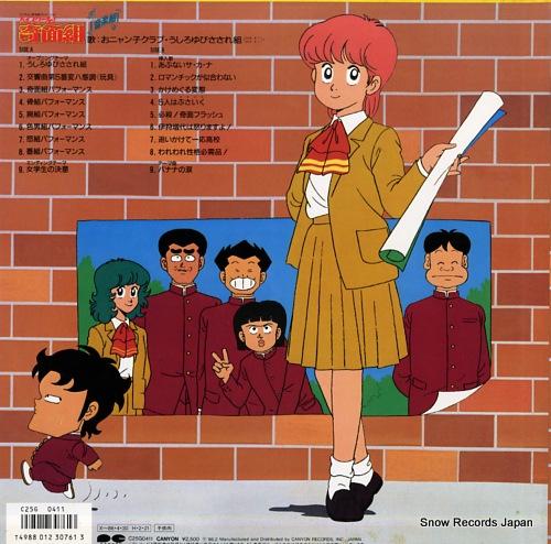 KIKUCHI, SHUNSUKE high school kimen gumi-ongaku gumi C25G0411 - back cover