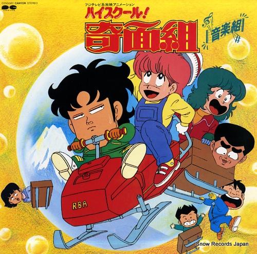 KIKUCHI, SHUNSUKE high school kimen gumi-ongaku gumi C25G0411 - front cover