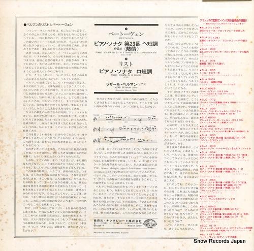 BERMAN, LAZAR beethoven; sonata no.23 in f minor appassionata SLA1093 - back cover
