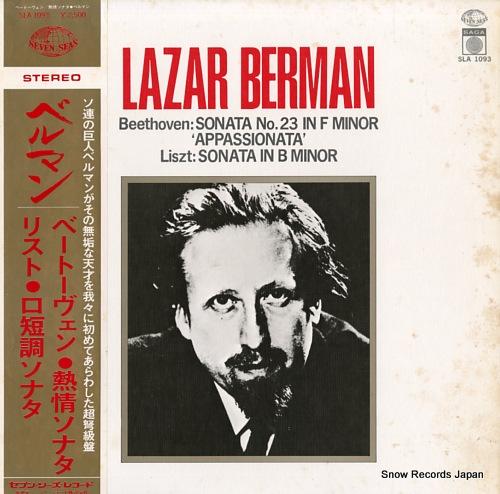 BERMAN, LAZAR beethoven; sonata no.23 in f minor appassionata SLA1093 - front cover
