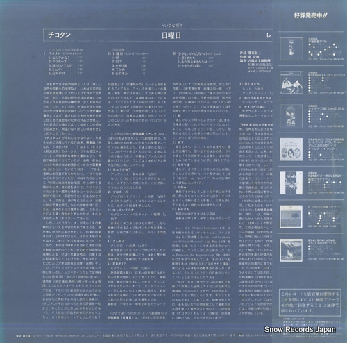 FURUHASHI, FUJIO chiisanainori GZ-7211 - back cover