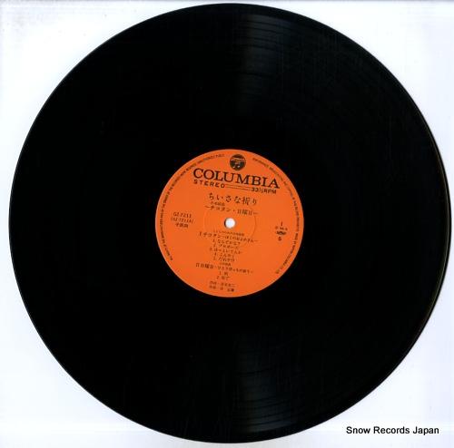 FURUHASHI, FUJIO chiisanainori GZ-7211 - disc