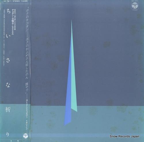 FURUHASHI, FUJIO chiisanainori GZ-7211 - front cover