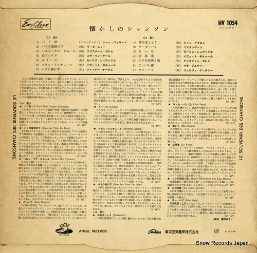 V/A le souvenir des chansons HV1054 - back cover