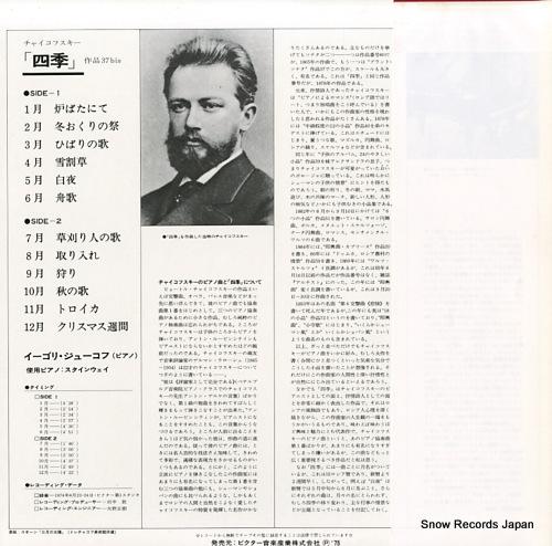 ZHUKOV, IGOR tchaikovsky; season SMK-7851 - back cover