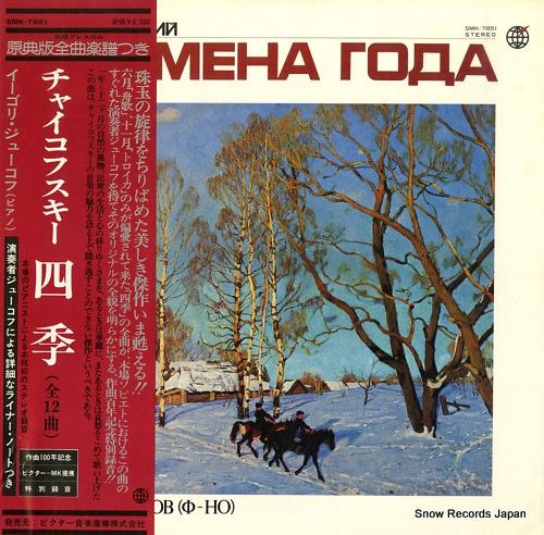 ZHUKOV, IGOR tchaikovsky; season SMK-7851 - front cover