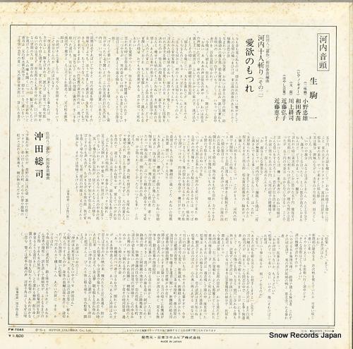 IKOMA, HAJIME kawachi ondo / kawachijuningiri(sono2) aiyoku no motsure FW-7085 - back cover