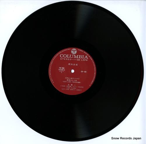 IKOMA, HAJIME kawachi ondo / kawachijuningiri(sono2) aiyoku no motsure FW-7085 - disc
