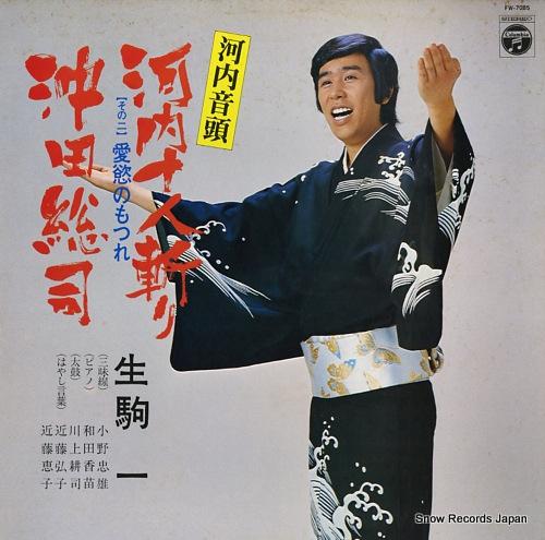 IKOMA, HAJIME kawachi ondo / kawachijuningiri(sono2) aiyoku no motsure FW-7085 - front cover