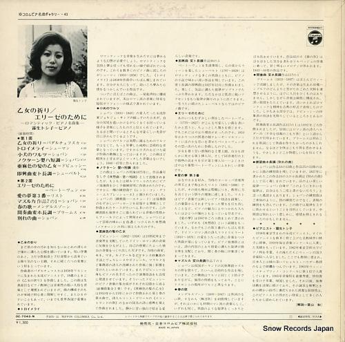 KIRYUU, TOSHIKO the maiden's prayer / for elise OC-7043-N - back cover