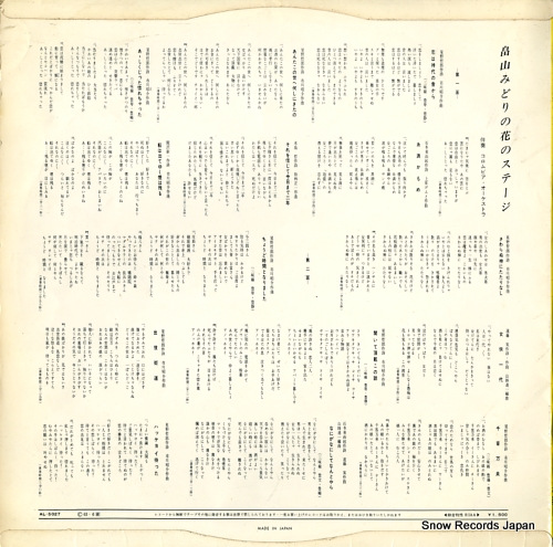 HATAKEYAMA, MIDORI hana no stage AL-5027 - back cover