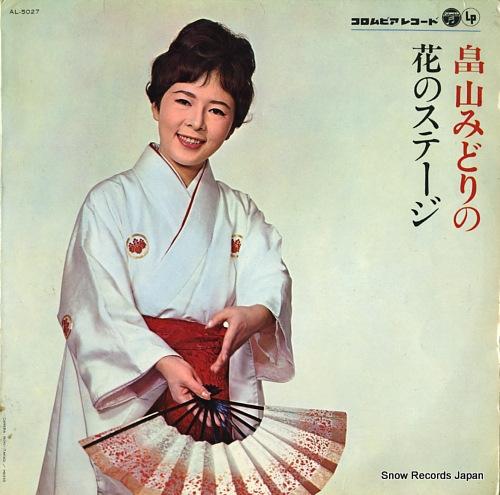 HATAKEYAMA, MIDORI hana no stage AL-5027 - front cover