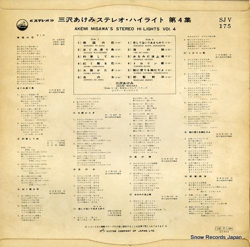 三沢あけみ ステレオ・ハイライト第4集 SJV-175