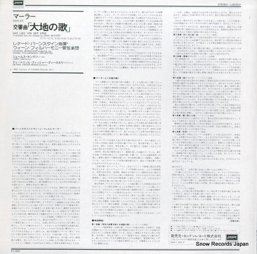 レナード・バーンスタイン マーラー:交響曲「大地の歌」 L18C5021