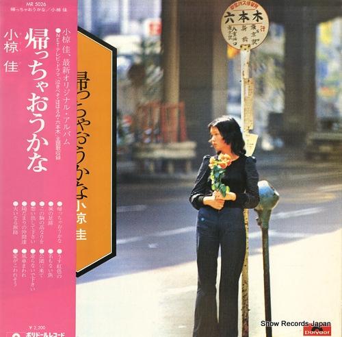 OGURA, KEI kaettyaou kana MR5026 - front cover