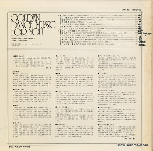 OKUDA, MUNEHIRO, AND BLUESKY DANCE ORCHESTRA golden dance music for you LRS-421 - back cover