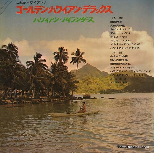 ザ・ハワイアン・アイランダース ゴールデン・ハワイアン・デラックス SWG-7031