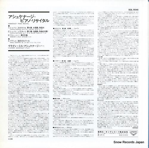 ASHKENAZY, VLADIMIR ashkenazy piano recital SOL9046 - back cover