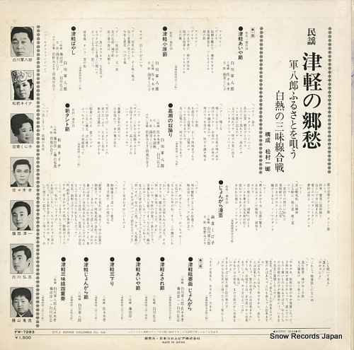 V/A 津軽の郷愁/軍八郎ふるさとを唄う・白熱の三味線合戦 FW-7283
