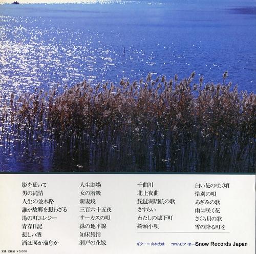 YAMAMOTO, TAKEHARU kokoro no guitar KW-7149-50 - back cover