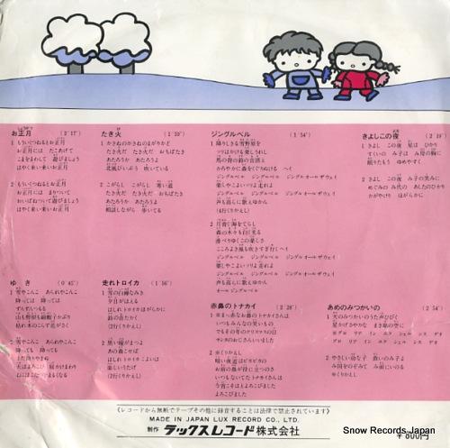 LUX RECORD JIDO GASSHODAN yoiko no fuyuyasumi K-234 - back cover