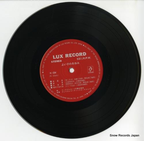 LUX RECORD JIDO GASSHODAN yoiko no fuyuyasumi K-234 - disc