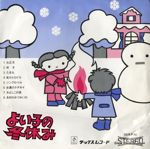 LUX RECORD JIDO GASSHODAN yoiko no fuyuyasumi K-234 - front cover
