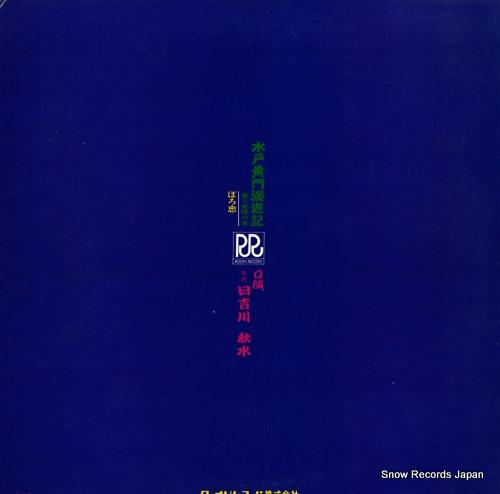 HIYOSHIGAWA, SHUSUI mitokomon manyuki RD-5043 - back cover