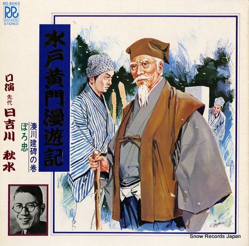 HIYOSHIGAWA, SHUSUI mitokomon manyuki RD-5043 - front cover