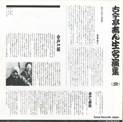 古今亭志ん生 名演集(ニ) C18G0202