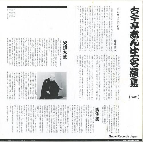 古今亭志ん生 名演集(一) C18G0201